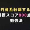 最短3ヶ月!!TOEIC730点→800点を取る|外資系転職のための英語勉強法