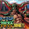 【DQMSL】マスターズGP「魔神杯」開催!スケジュールまとめ!