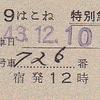 小田急昭和40年代の硬券特急券