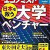 週刊エコノミスト 2020年01月21日号 大学ベンチャー/自然災害 台風19号被害 限界寸前だった都心の治水