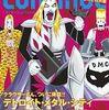 2007年発売の激レアゲーム雑誌 プレミアランキング