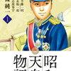 昭和天皇物語:昭和史を学べるこのマンガが面白い