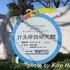 【大阪】JT生命誌研究館・オープンラボ。普段は見られない施設が見学できるイベント