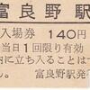 北海道旅行12日目 富良野〜増毛〜富良野