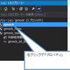Visual Studio 2013 MSTest with google mock and MFC(C++ Native)