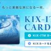 関空ユーザーが絶対に作るべきカード「KIX-ITMカード」