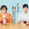 ドラマ「きのう何食べた?」シロさんとケンジの家の家具とインテリア。