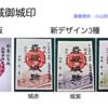 【5/20〜、大月市】岩殿城の御城印に新デザインが登場、通販も開始