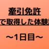 『牽引免許』合宿チャレンジ体験談!!!(1日目)