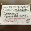 「金の水」講演会のお知らせ!