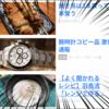 【怪しいGoogle広告】堂々と「コピー品」とうたう高級時計通販サイト
