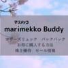 【マリメッコ】Buddyバックパック「イオン北海道eショップのセール情報」
