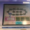 羽田空港から都内各所へ移動する場合は、京急がお勧め!品川駅ホーム(羽田空港行きに乗る前にぜひ!)えきめんや