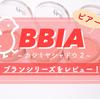 【Bbia(ピアー)】カシミヤシャドウ ブランシリーズを全5色購入レビュー! おすすめアイメイク方法など