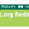 codefirst が使用している 10 の Redmine プラグイン