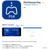 PS4、システムソフトウェア「バージョン6.50」アップデートを実施!リモートプレイがiOS端末でも利用可能になってしまう