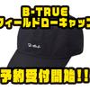 【EVERGREEN】ワンポイント刺繍のキャップ「B-TRUEフィールドローキャップ」通販予約受付開始!