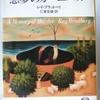 レイ・ブラッドベリ「悪夢のカーニバル」(徳間文庫)