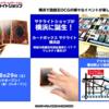 【サテライトショップ 新店】横浜駅より徒歩約6分!横浜店が8月29日にオープン!