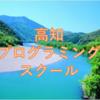 【徹底比較】高知のおすすめプログラミングスクール・教室5選!