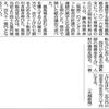 笠松も賞金・手当Upへ!(3/18中日新聞 岐阜県版より)
