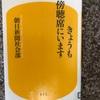 『今日も傍聴席にいます』朝日新聞社会部