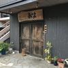 【新潟県】あづま ~昭和を彷彿とさせる懐かしいラーメン~