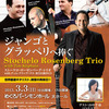 Stochelo Rosenberg Trio with Tim Kliphuis@めぐろパーシモンホール