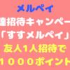 【メルペイ】友達招待キャンペーン「すすメルペイ]  友人1人招待で1000円分もらえる(最大1億円)