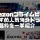 【最新版】超お得⁉Amazonプライムビデオおすすめ人気海外ドラマ17選の見放題枠を一挙紹介
