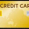 30代独身サラリーマンのクレジットカード事情①