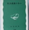 内田義彦「社会認識の歩み」(岩波新書)