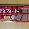 オシャレな感じのお菓子 ブルボン アルフォート ミニチョコレートミルクティー