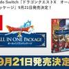 Nintendo Switch版ドラゴンクエストXへWii版ユーザーが移行する場合に覚えておきたいこと