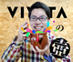 VIVITAの壺 #2 エンジニア 嶋田翔三郎 ほぼ一万字インタビュー