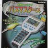 【90年代玩具】私の懐かしいおもちゃ3選
