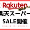 【2019年9月4日~】増税前ラスト!楽天スーパーセール開催!事前準備でポイントゲット!!