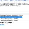 ThinkPad X31、ディスプレイドライバの適用する