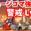 ヒュージゴマ強襲! - [6]警戒 Lv.6【攻略】にゃんこ大戦争