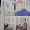 高校入学祝いは、集英社文庫「漫画 世界の歴史」or中公文庫「マンガ日本の古典」がいいのでは?【毎春恒例だが少し追加】
