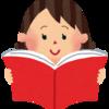【読書記録】3月3週に読んだ本のまとめと感想