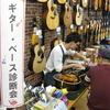 7/2(日)ギター・ベース診断会 開催レポート