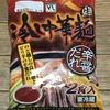 ピリ辛の辛醤油だれ付き冷やし中華(生麺タイプ)