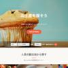 【お土産版食べログ】全国のお土産口コミサイト「おみやログ」が便利すぎる!