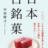 『日本百銘菓』を読みました