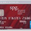 SPG アメックスカードを持つことで得られるステータス!