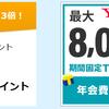 ハピタスでYAHOO JAPANカード発行!