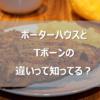 【2分で理解できちゃう】ポーターハウスとTボーン、そしてLボーンステーキの違いを画像で確認