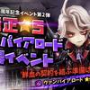 【サマナーズウォー】新モンスターの★5闇ヴァンパイアロード獲得イベントがきますよ!