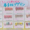 きっと、心も弾みます♪春ネイルデザイン&螺鈿ネイル「桜」2021☆新作デザインのご紹介